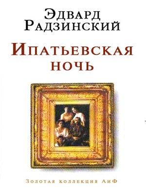 cover image of Ипатьевская ночь