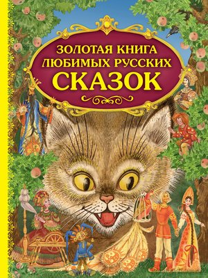 cover image of Золотая книга любимых русских сказок