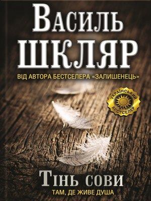 cover image of Тінь сови