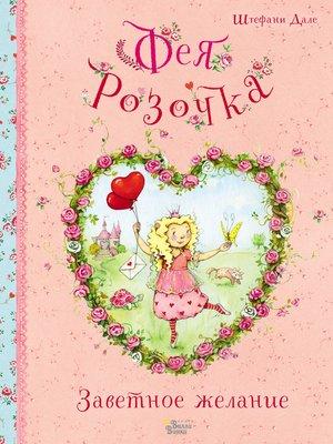 cover image of Фея Розочка. Заветное желание