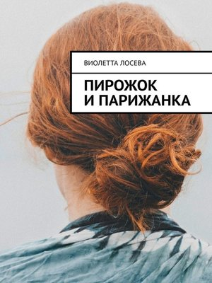 cover image of Пирожок и Парижанка
