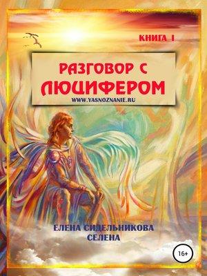 cover image of Разговор с Люцифером. Книга I