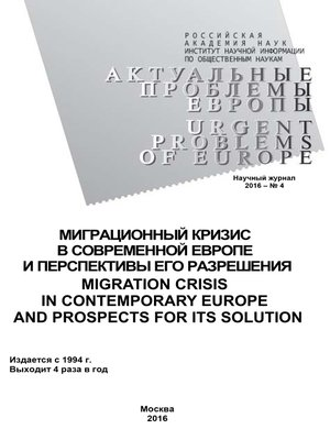 cover image of Актуальные проблемы Европы №4 / 2016