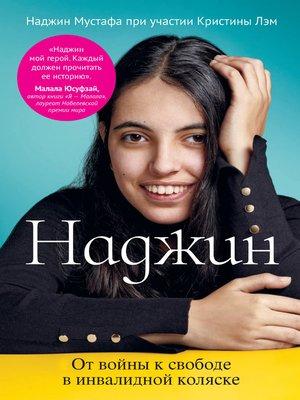 cover image of Наджин. От войны к свободе в инвалидной коляске