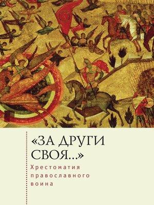 cover image of «За други своя...». Хрестоматия православного воина. Книга о воинской нравственности