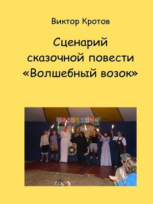 cover image of Сценарий сказочной повести «Волшебный возок»