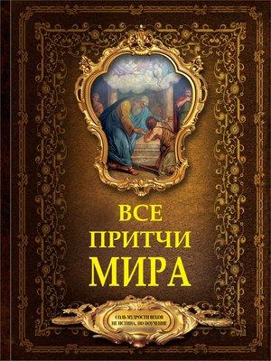 cover image of Все притчи мира