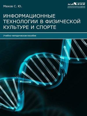cover image of Информационные технологии в физической культуре и спорте