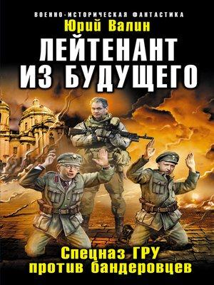 cover image of Лейтенант из будущего. Спецназ ГРУ против бандеровцев