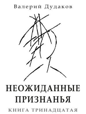 cover image of Неожиданные признанья