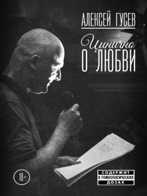 cover image of Цинично олюбви