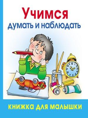 cover image of Учимся думать и наблюдать
