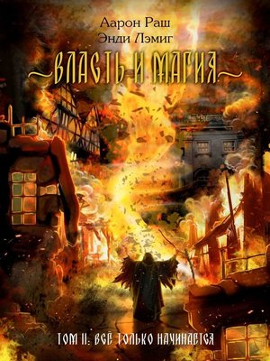 cover image of Власть и магия. Том 2. Всё только начинается