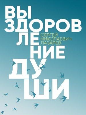 cover image of Выздоровление души