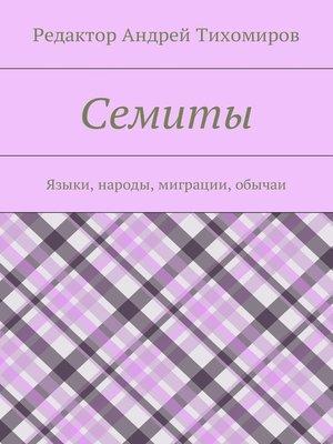cover image of Семиты. Языки, народы, миграции, обычаи