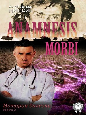 cover image of Anamnesis morbi (История болезни). Книга 2