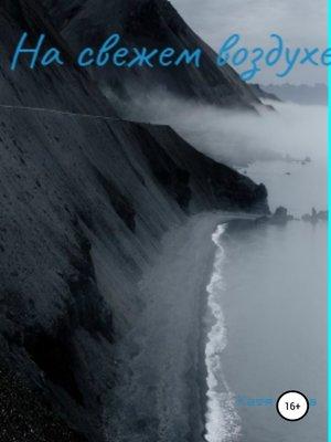 cover image of На свежем воздухе