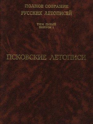cover image of Полное собрание русских летописей. Том 5, выпуск 1. Псковские летописи