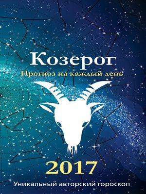 cover image of Прогноз на каждый день. 2017 год. Козерог