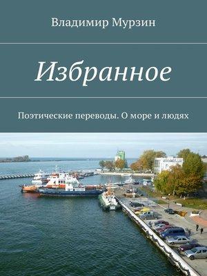 cover image of Избранное. Поэтические переводы. Оморе илюдях