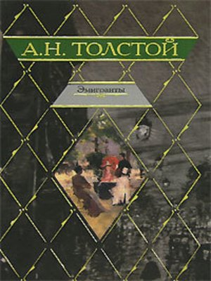 cover image of Эмигранты