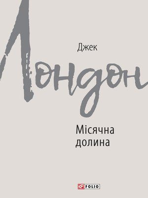 cover image of Місячна долина
