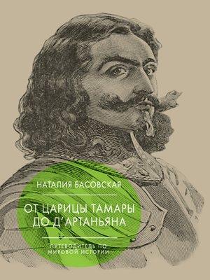 cover image of От царицы Тамары до д'Артаньяна. Путеводитель по мировой истории