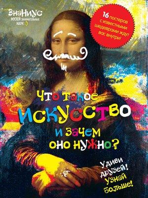 cover image of Что такое искусство и зачем оно нужно?