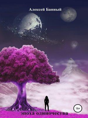cover image of Эпоха одиночества