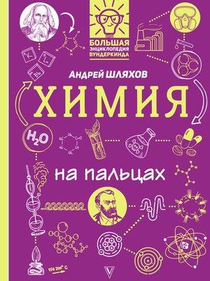 cover image of Химия на пальцах в иллюстрациях