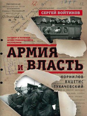 cover image of Армия и власть. Корнилов, Вацетис, Тухачевский. 1905-1937