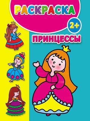 cover image of Принцессы. Раскраска