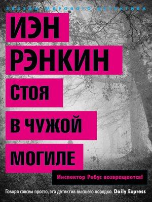 cover image of Стоя в чужой могиле