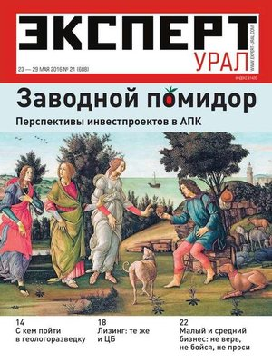 cover image of Эксперт Урал 21-2016