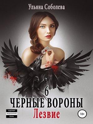 cover image of Черные вороны 6. Лезвие