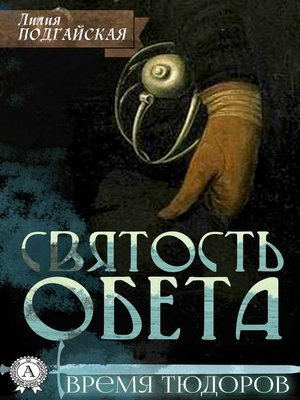 cover image of Святость обета