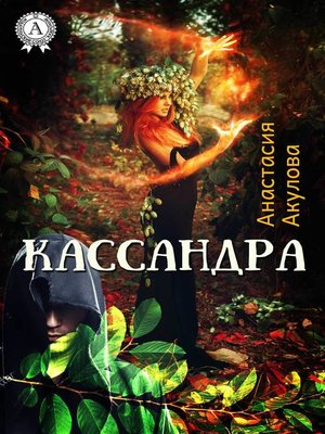 cover image of Кассандра