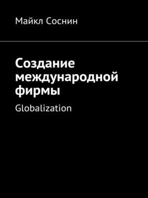cover image of Создание международной фирмы. Globalization
