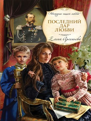 cover image of Последний дар любви