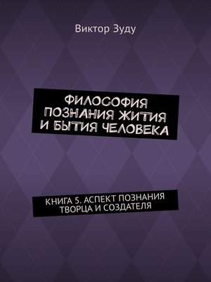 cover image of Философия познания жития ибытия человека. Книга 5. Аспект познания творца исоздателя