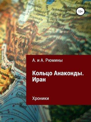 cover image of Кольцо Анаконды. Иран. Хроники