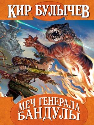 cover image of Меч генерала Бандулы