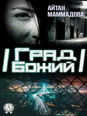 cover image of Град Божий