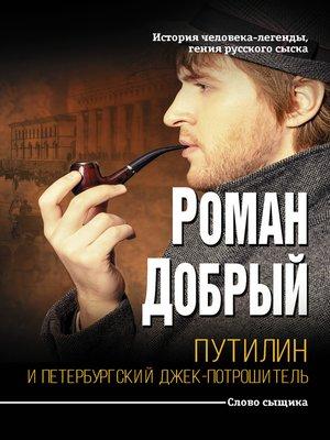 cover image of Путилин и Петербургский Джек-потрошитель