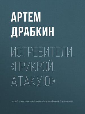 cover image of Истребители. «Прикрой, атакую!»