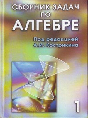 cover image of Сборник задач по алгебре. Том 1