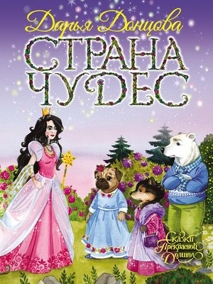 cover image of Страна Чудес