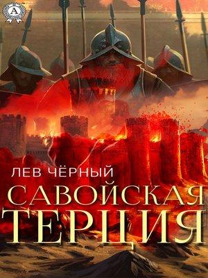 cover image of Савойская терция