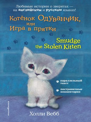 cover image of Котёнок Одуванчик, или Игра в прятки / Smudge the Stolen Kitten