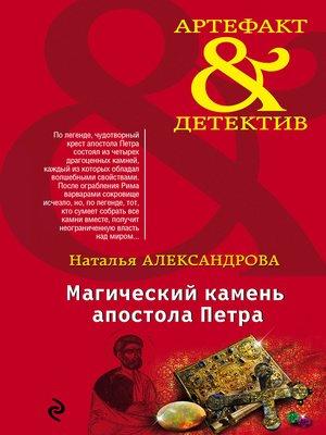 cover image of Магический камень апостола Петра